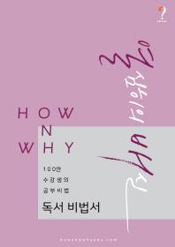 How N Why 열심히의 배신: 독서 비법서