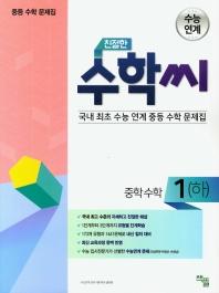 친절한 수학씨 중학 수학1(하)(2020)