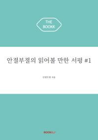 안졀부졀의 읽어볼 만한 서평 #1