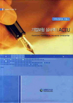 기업보험 심사역(ACIU)(자격시험대비 수험서)