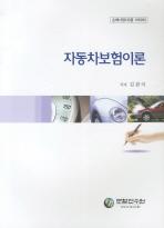 자동차보험이론(손해사정사3종 1차대비)