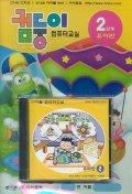 컴둥이 컴퓨터교실(2단계:유아반)(CD-ROM 1장포함)