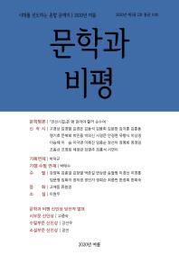문학과 비평(2020년 여름호)