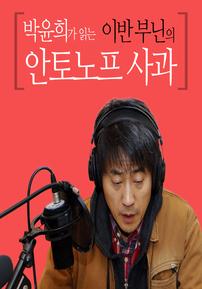 박윤희가 읽는 이반 부닌의 안토노프 사과