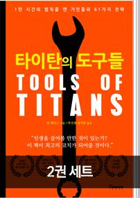 성공하는 사람들의 도구들 2권 세트 : 타이탄의 도구들 + 하루 1분 스마트한 발견