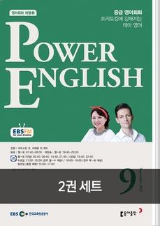 POWER ENGLISH(EBS 방송교재 2021년 9월 + 2021년 8월)