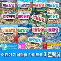아동도서1권+노트2권증정//문공사/어린이 지식탐험 가이드북 미로탐험 세트(전14권)