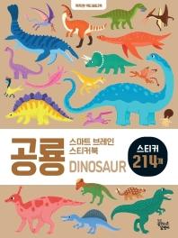 스마트 브레인 스티커북: 공룡