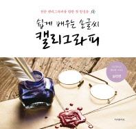 쉽게 배우는 손글씨 캘리그라피(실천편)