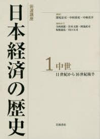 岩波講座日本經濟の歷史 1