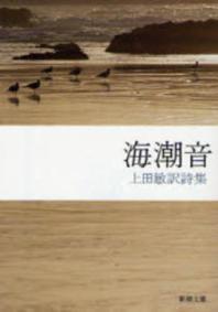 海潮音 上田敏譯詩集