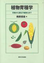 植物育種學 交雜から遺傳子組換えまで