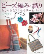ビ-ズ編み.織り おしゃれなアクセサリ-&バッグ