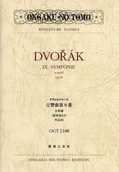 樂譜 ドヴォルジャ-ク 交響曲第9番