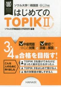 ソウル大學の韓國語はじめてのTOPIK2