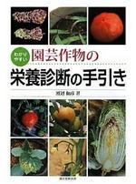 わかりやすい園藝作物の榮養診斷の手引き