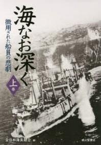 海なお深く 徵用された船員の悲劇 上卷