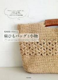 短時間で作れる麻ひもバッグと小物