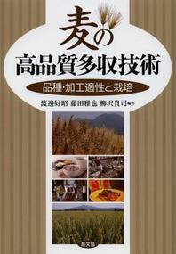 麥の高品質多收技術 品種.加工適性と栽培