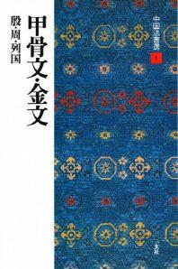 甲骨文·金文 中國法書選 1