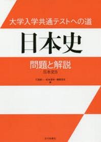 大學入學共通テストへの道日本史問題と解說 日本史B