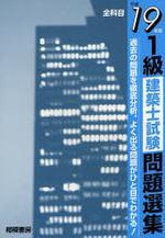 1級建築士試驗問題選集 平成19年版