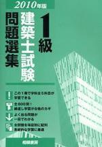 1級建築士試驗問題選集 2010年版