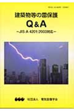 建築物等の雷保護Q&A