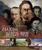 러시아의 문학과 혁명