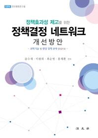 정책효과성 제고를 위한 정책결정 네트워크 개선방안