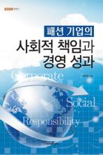 패션 기업의 사회적 책임과 경영 성과