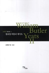 윌리엄 버틀러 예이츠. 2