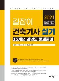 길잡이 건축기사 실기 15개년 과년도 문제풀이(2021)