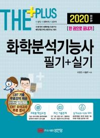 화학분석기능사 필기+실기 한 권으로 끝내기(2020)
