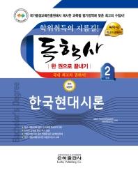 한국현대시론 한권으로 끝내기(독학사국어국문2단계)(2021)