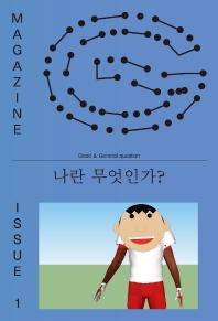 매거진 G 1호: 나란 무엇인가?