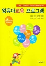 영유아교육 프로그램