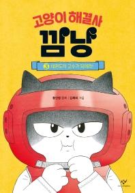 고양이 해결사 깜냥. 3: 태권도의 고수가 되어라!
