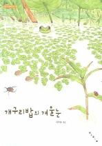 개구리밥의 겨울눈
