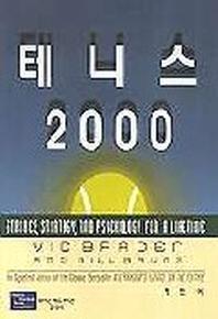 테니스 2000