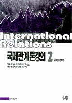 국제관계론강의. 2: 국제정치편