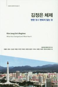 김정은 체제: 변한 것과 변하지 않는 것