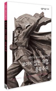 보이지 않는 위협 종북주의