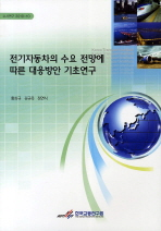 전기자동차의 수요 전망에 따른 대응방안 기초연구