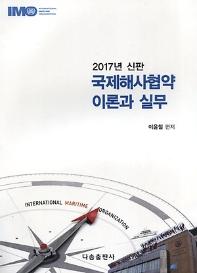 국제해사협약 이론과 실무(2016)