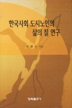 한국사회 도시노인의 삶의 질 연구