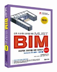 건축 프로젝트 관리를 위한 MUST BIM: 활용 편. 2(2013)