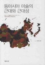 동아시아 미술의 근대와 근대성
