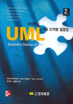 UML 사례중심 개발단계별 활용법 2/E