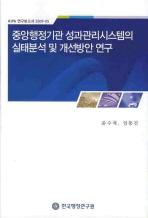 중앙행정기관 성과관리시스템의 실태분석 및 개선방안 연구